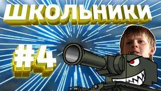 школьник гайдер учит играть в World of Tanks / гайд и урок от школьника
