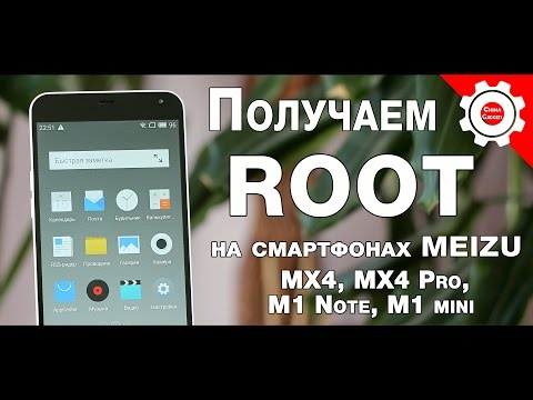 Root права на Meizu (Flyme OS 5+)   Root-Device - Root права