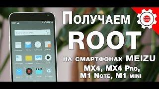 ROOT права за 1 минуту! Способ для смартфонов Meizu (Meizu mx4, Meizu Mx4 Pro, Meizu M1 note)