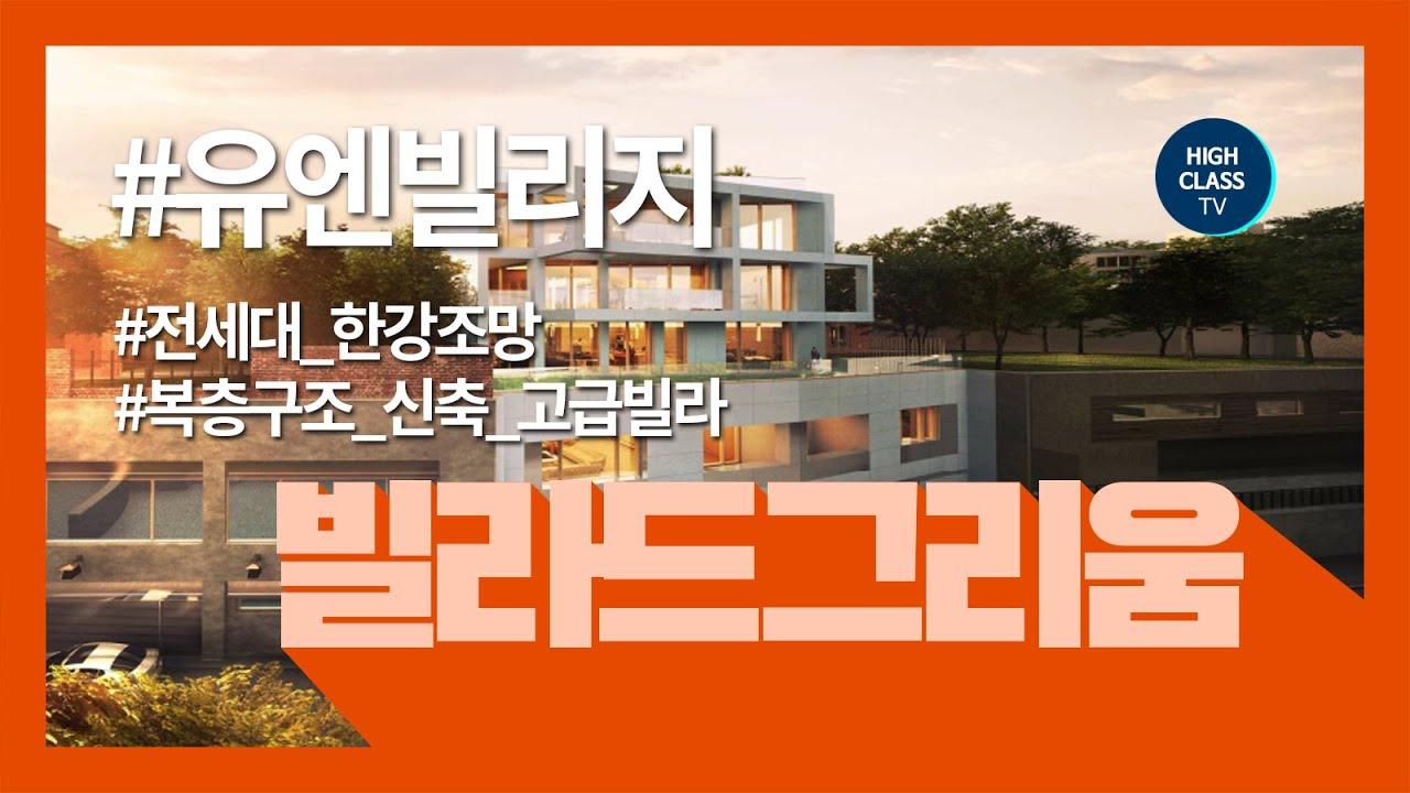 UN Village Luxury House Tour 유엔빌리지 빌라드그리움 한남동 빌라 신축 한강뷰
