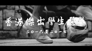 香港傑出學生選舉 2016-2017年度十位得獎者