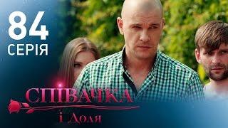Певица и судьба (84 серия)