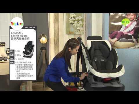Shopping Hero HotPicks - CARMATE Swing Moon Premium 幼兒汽車安全椅