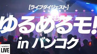 ゆるめるモ!(You'll Melt More!)「2019タイ遠征・ライブダイジェスト」(Live in Bangkok)