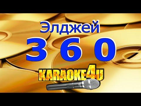 Элджей | 360 | Караоке (Кавер минус)