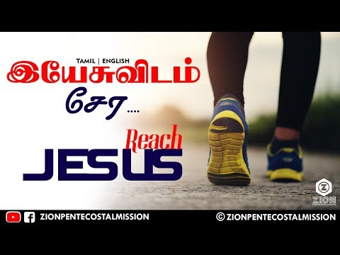 TPM MESSAGES | Reach Jesus | Pas.Durai | Bible Sermons | Christian Messages | Tamil | English