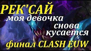 ФИНАЛ CLASH ЗА РЕК'САЙ ЛЕС | REK'SAI JUNGLE | ВСЯ Игра League of Legends от ВивиЛатвия