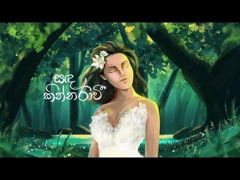 Sanda Kinnaravi සඳ කින්නරාවි - Anuradha Baminiwatta & Chammi Karunarathna (Official Lyric Video)