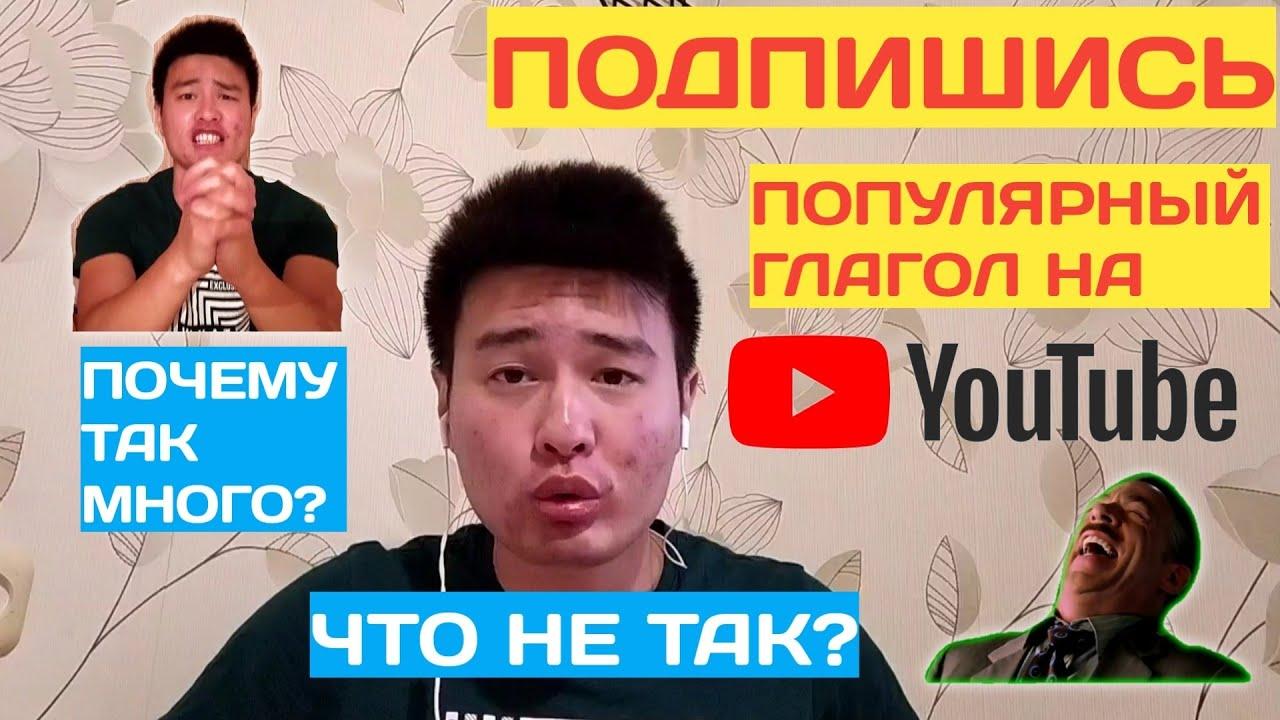 Подпишись популярный глагол на ютубе ( YouTube ) | Что с ним не так? | Подпишись на канал