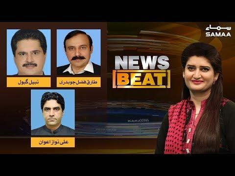 Siyasi Giraftaariya | News Beat | Paras Jahanzeb | SAMAA TV | February 09, 2019