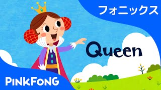 Queen | フォニックス読みQ | ABCフォニックスの歌 | ピンクフォン英語童謡