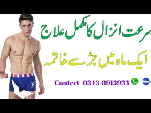 Surat e Anzal Ka ILaj By Quick Herbal Remedies 2018  .