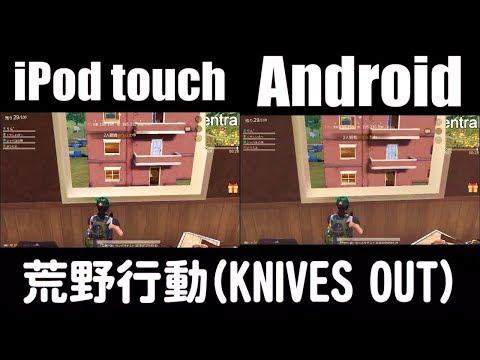 [荒野行動] iPod touch 6thとAndroidの比較 [KNIVES OUT]