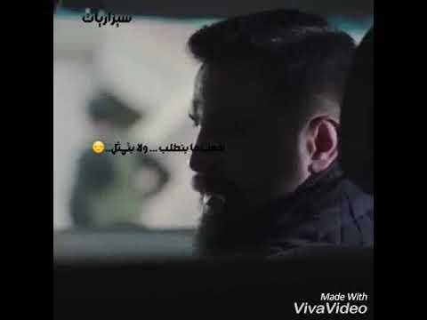 يا بكون بحياتك الاهم يا اما ما بدي كوون ... تيم الهيبه