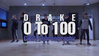 GIRIN Class | 0 To 100 @Drake | Soul Dance School 쏘울댄스