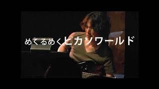 2019年9月13日、宇部市文化会館ホールで開催のピカソライブの告知映像。 詳細 http://www,picasso.tokyo/