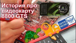 история про видеокарту 8800 GTS