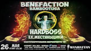 HΛRDBOSS (ex ЖестянЬщикИ) _ Benefaction Fire Promo