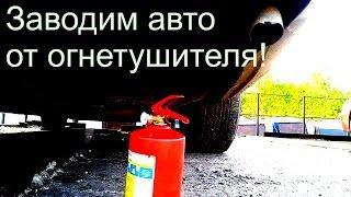 Если умер бензонасос - заводим авто от огнетушителя