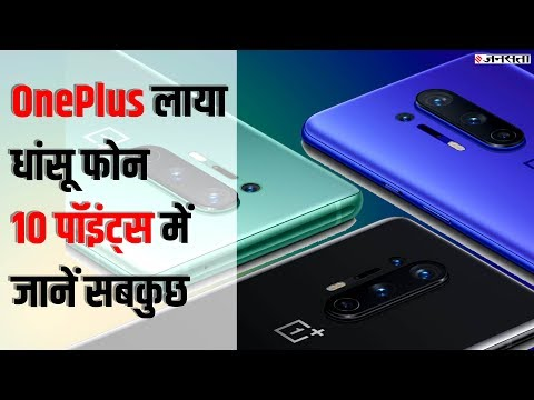 OnePlus 8 & OnePlus 8 Pro Launched: 10 Important Points   OnePlus 8 Series Launch