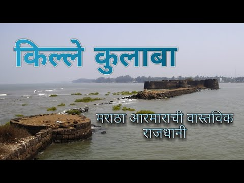Kolaba Fort | Alibaug Fort | SNT | First Ever Documentary | Marathi Vlogs