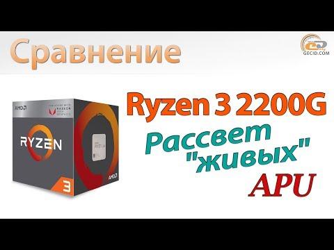 """Сравнение Ryzen 3 2200G с A12-9800, Core i3-7100 и Core i3-8100: Рассвет """"живых"""" APU"""