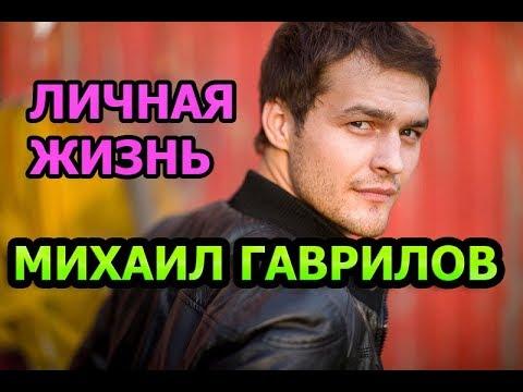 Михаил Гаврилов - биография, личная жизнь, жена, дети. Актер сериала Возвращение (2019)
