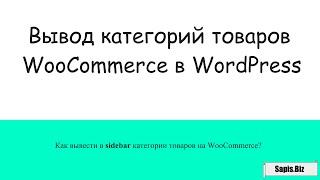 Вывод категорий товаров Woocommerce в WordPress(В этом видео вы узнаете как вывести в сайдбаре вашего сайта категории именно товаров Woocommerce в стандартной..., 2016-03-24T17:19:10.000Z)