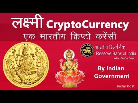 Lakshmi CryptoCurrency by Indian Government - जानिये क्या है लक्ष्मी करेंसी - like Bitcoin