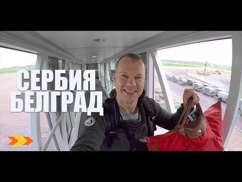 СЕРБИЯ | Белград за 12 ЧАСОВ - Часть 1 | С НАМИ ПО ПУТИ #6