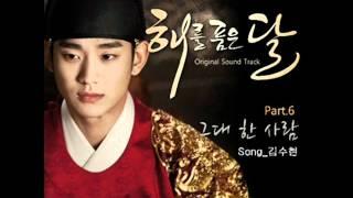 그대 한 사람 (The One And Only You) - Kim Soo Hyun OST The Moon Embraces The Sun Part 6