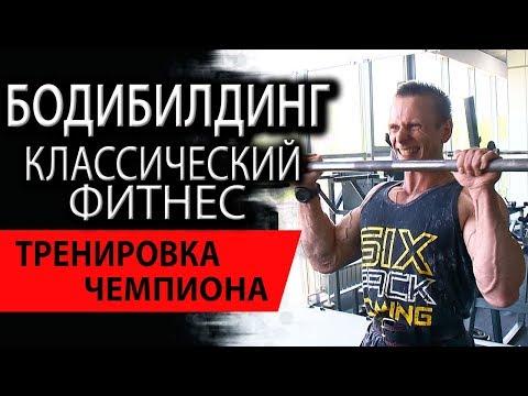 Бодибилдинг. Классический фитнес. Тренировка чемпиона