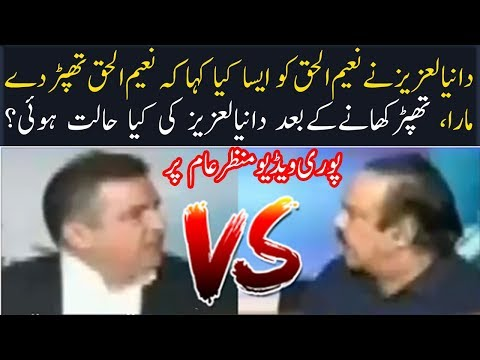 PMLN Daniyal Aziz Got Slapped By PTI's Naeem-ul-Haq