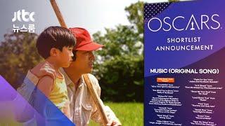 '미나리 OST' 먼저…오스카 음악·주제가상 예비후보 / JTBC 뉴스룸