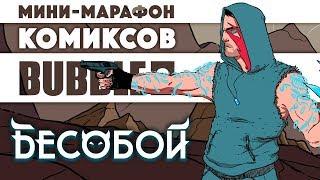 Мини-марафон комиксов Bubble 2 - Бесобой (rus/eng subs)