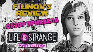 Обзор игры Life is Strange: Before the Storm - Filinov's Review