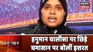 हनुमान चालीसा के पाठ पर छिड़े घमासान पर खुलकर बोलीं Ishrat Jahan! | Aar Paar Amish Devgan के साथ