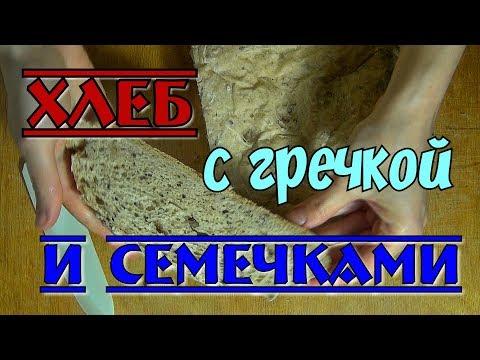 Хлеб с гречкой и семечками|Katerina Volna