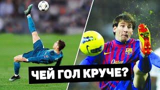 МЕССИ ПРОТИВ РОНАЛДУ лучшие голы в карьере футболистов Футбольный топ 120 ЯРДОВ