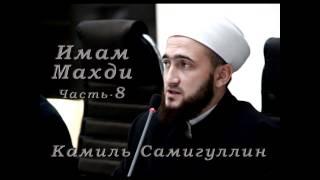 Ученые Ахлю Сунна об имаме Махди - Камиль Самигуллин