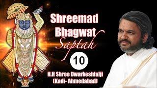Shrimad Bhagavat Saptah Mahotsav Part-10 Shri Dwarkeshlalji Mahodayshri Kadi-Ahmedabad