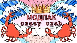 МОДЫ ДЛЯ WORLD OF TANKS BLITZ УСТАНОВКА НА ПК (модпак crazy crab)