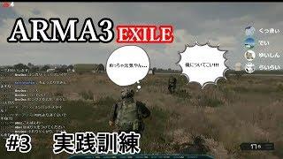 【ARMA3】EXILE#3実践訓練