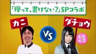 欅坂46・平手友梨奈×石森虹花 こちら有楽町星空放送局 20170929.
