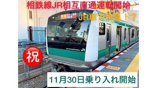 【祝】相鉄線JR相互直通運転開始日に直通線に乗ってきた!!
