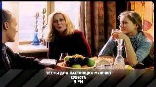 «Тесты для настоящих мужчин» - кино на RTVi