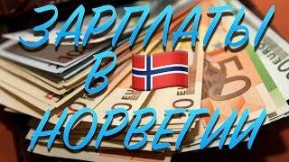 Зарплаты в Норвегии!