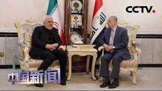 [中国新闻] 伊拉克外长哈基姆:愿调解美国与伊朗紧张局势 | CCTV中文国际