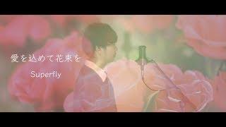【男が歌う】愛を込めて花束を/Superfly 歌ってみた(cover by 吉田有輝) thumbnail