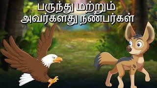 Tamil Short Stories  The Hawk & Their Friends  பருந்து மற்றும் அவர்களது நண்பர்கள்   தமிழ் சிறுகதைகள்